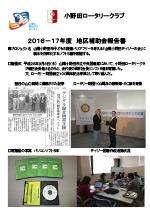 16-17地区補助金報告 01 小野田RC