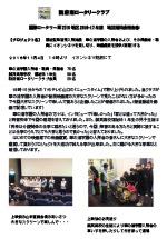 16-17地区補助金報告 02 防府南RC