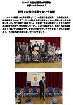 16-17地区補助金報告 04 宇部RC