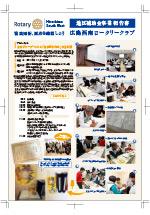 16-17地区補助金報告 05 広島西南RC