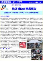 16-17地区補助金報告 06 広島空港RC
