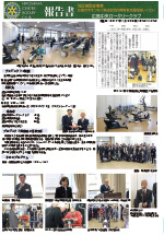 16-17地区補助金報告 07 広島中央RC