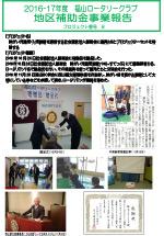 16-17地区補助金報告 08 福山RC