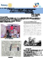 16-17地区補助金報告 10 庄原RC