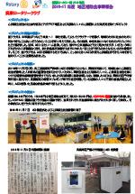 16-17地区補助金報告 11 呉東RC