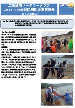 16-17地区補助金報告 12 広島城南RC