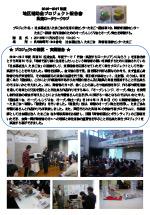 16-17地区補助金報告 13 呉南RC