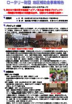 16-17地区補助金報告 14 広島東南RC