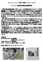 16-17地区補助金報告 15 防府RC