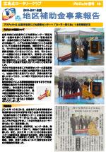 16-17地区補助金報告 18 広島北RC