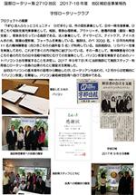 17-18地区補助金報告 01 宇部RC