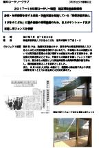 17-18地区補助金報告 02 柳井RC