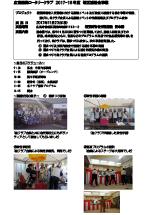 17-18地区補助金報告 03 広島西南RC