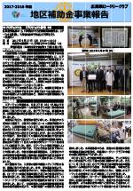 17-18地区補助金報告 04 広島東RC