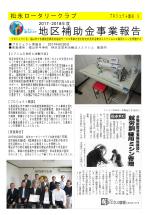 17-18地区補助金報告 05 松永RC