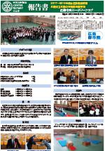 17-18地区補助金報告 06 広島中央RC