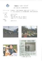 17-18地区補助金報告 07 下関東RC