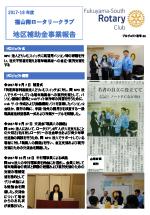 17-18地区補助金報告 08 福山南RC