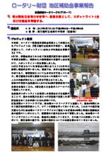 17-18地区補助金報告 09 広島東南RC