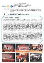 17-18地区補助金報告 10 呉南RC