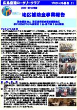 17-18地区補助金報告 11 広島空港RC
