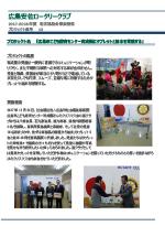 17-18地区補助金報告 12 広島安佐RC