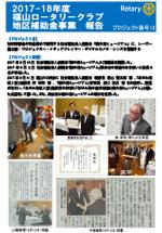 17-18地区補助金報告 13 福山RC