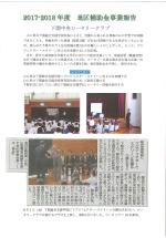 17-18地区補助金報告 14下関中央RC
