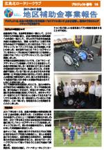 17-18地区補助金報告 15 広島北RC