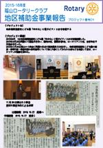 15-16地区補助金報告 01 福山RC
