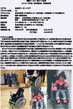 15-16地区補助金報告 02 広島西RC