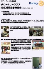 15-16地区補助金報告 03 呉RC