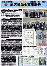15-16地区補助金報告 04 広島東RC