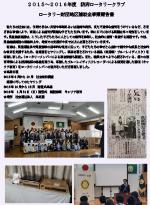 15-16地区補助金報告 05 防府RC