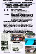15-16地区補助金報告 06 柳井西RC