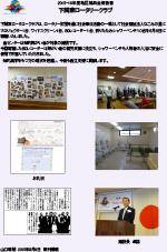 15-16地区補助金報告 07 下関東RC