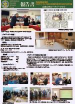 15-16地区補助金報告 08 広島中央RC