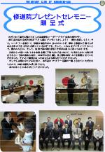 15-16地区補助金報告 09 広島安佐RC