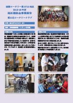 15-16地区補助金報告 10 福山北RC