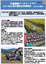 15-16地区補助金報告 11 広島城南RC