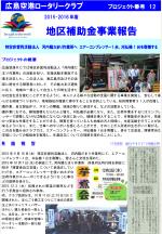 15-16地区補助金報告 12 広島空港RC