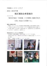 15-16地区補助金報告 13 宇部西RC