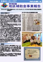 15-16地区補助金報告 15 広島北RC
