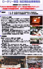 15-16地区補助金報告 16 広島東南RC