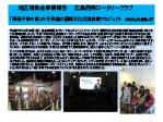 15-16地区補助金報告 17 広島西南RC