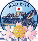 2017-18年度 2710地区 ロゴ