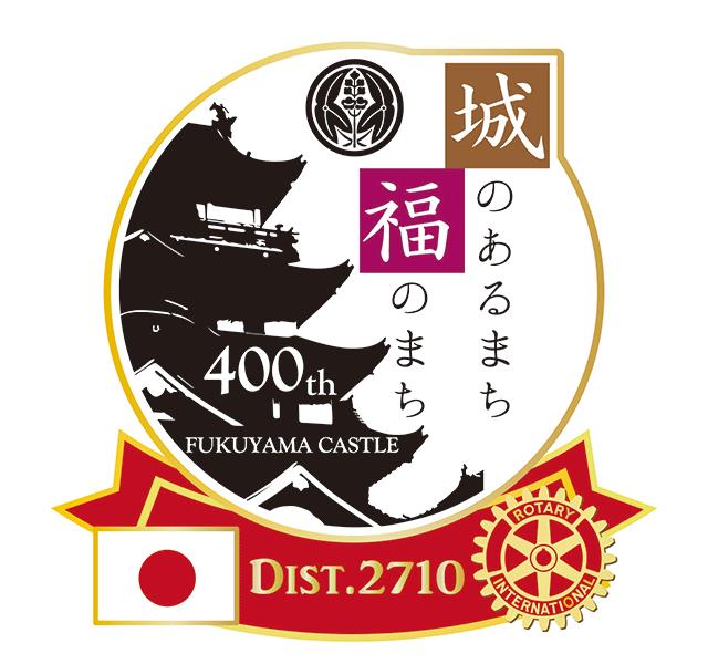 2019-20年度 2710地区 ロゴ